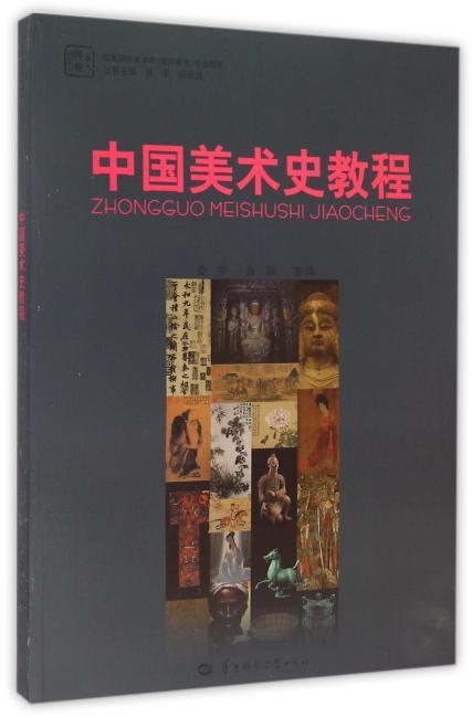 中国美术史教程