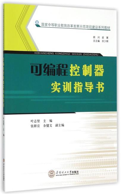 可编程控制器实训指导书(国家中等职业教育改革发展示范项目建筑系列教材)