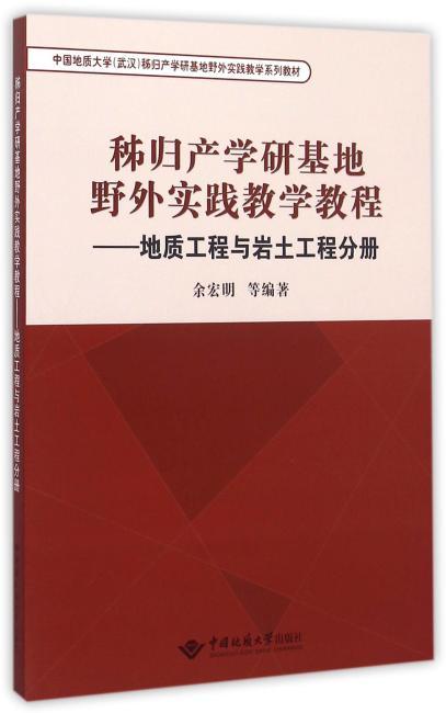 秭归产学研基地野外实践教学教程——地质工程与岩土工程分册