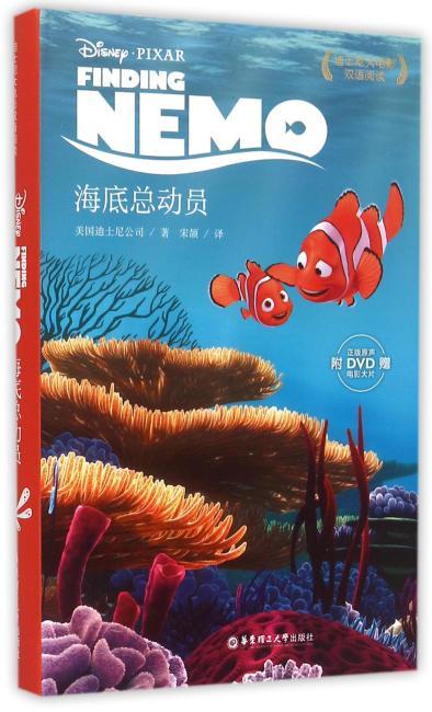 迪士尼大电影双语阅读·海底总动员(附赠正版原声DVD电影大片)