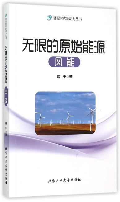 无限的原始能源---风能
