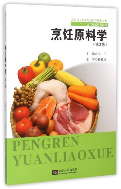 烹饪原料学(第2版)
