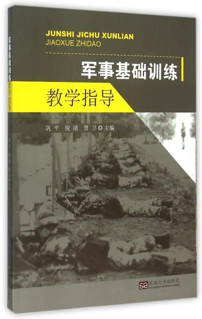 军事基础训练教学指导