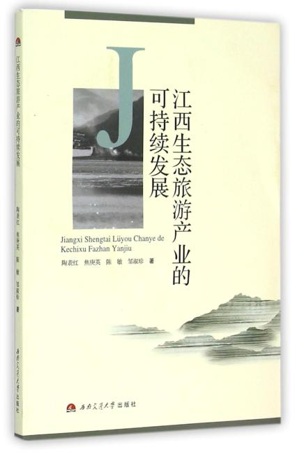 江西生态旅游产业的可持续发展