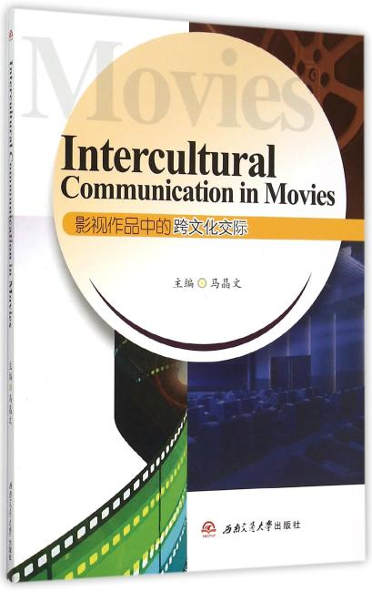 Intercultural Communication in Movies 影视作品中的跨文化交际