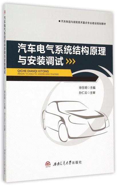 汽车电气系统结构原理与安装调试