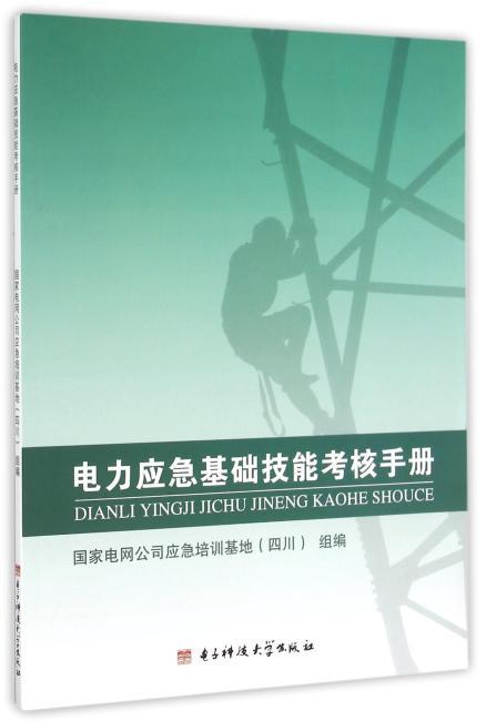 电力应急基础技能考核手册