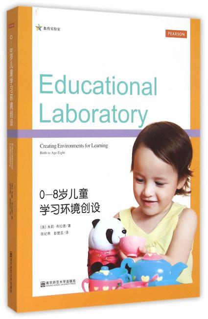 0~8岁儿童学习环境创设(教育实验室)