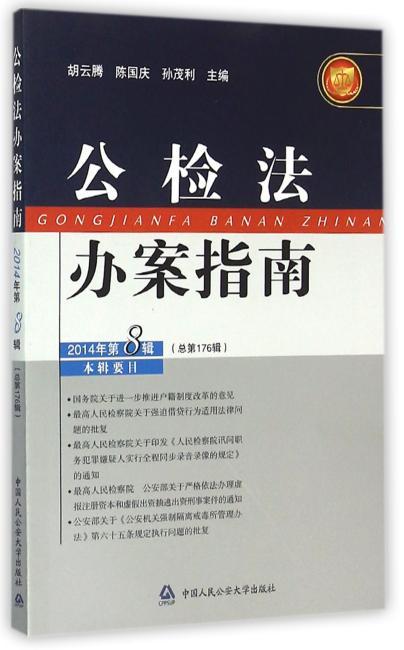 公检法办案指南(2014年第8辑)