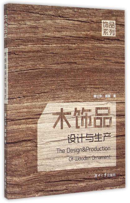 饰品设计与生产丛书——木饰品设计与生产