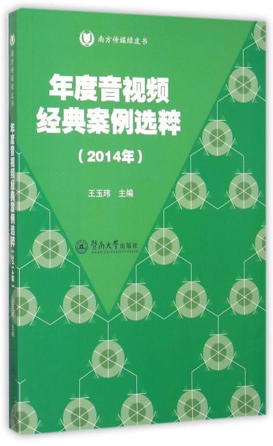年度音视频经典案例选粹(2014年)(南方传媒绿皮书)