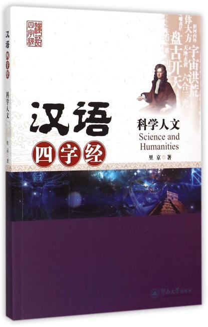 科学人文(汉语四字经)
