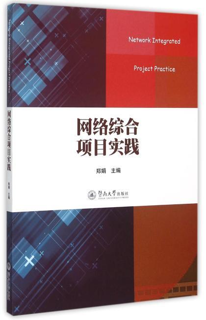 网络综合项目实践