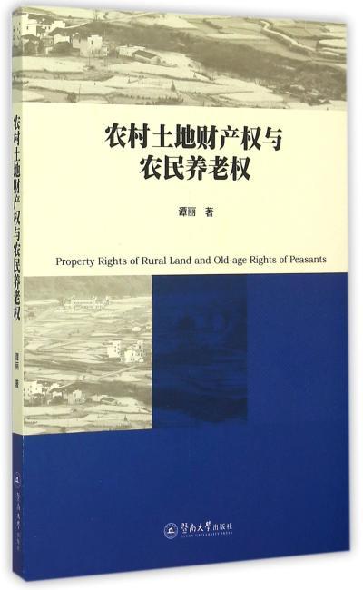 农村土地财产权与农民养老权