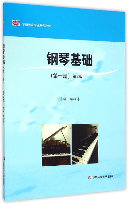 钢琴基础(第一册)(第2版)
