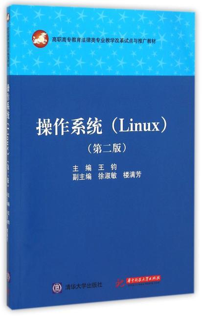 操作系统(Linux)(第二版)