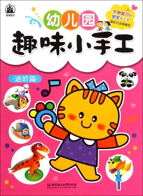 幼儿园趣味小手工——进阶篇(最简单的操作方式,最安全的益智玩具,让孩子远离电子屏幕的最佳手工书)