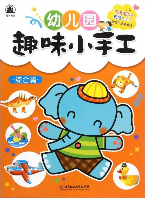 幼儿园趣味小手工——综合篇(最简单的操作方式,最安全的益智玩具,让孩子远离电子屏幕的最佳手工书)