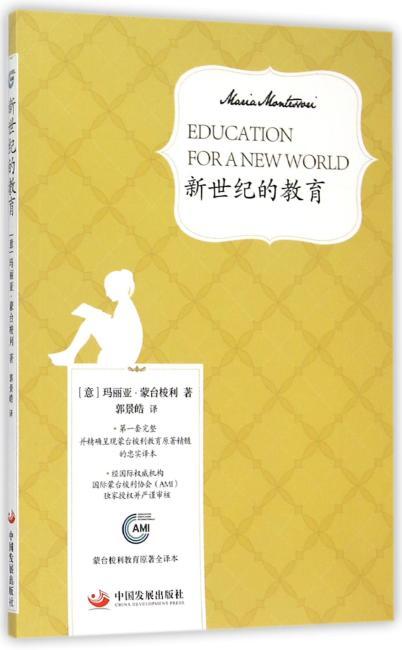 新世纪的教育