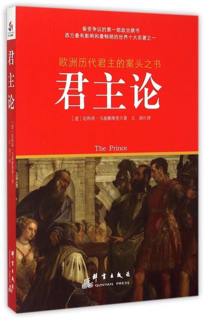 君主论:备受争议的第一部政治禁书 西方最有影响和最畅销的世界十大名著之一