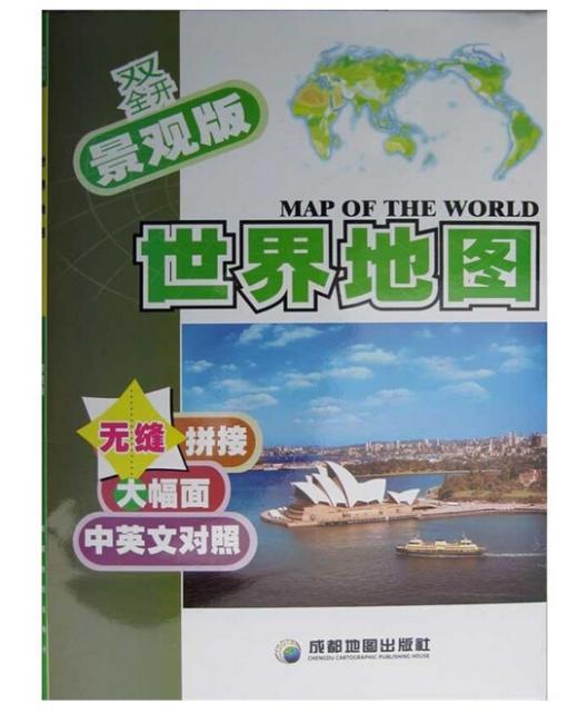 世界地图(景观版)(2015年版)