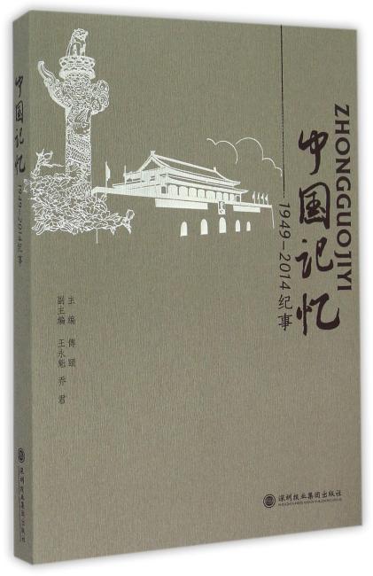 中国记忆:1949-2014记事
