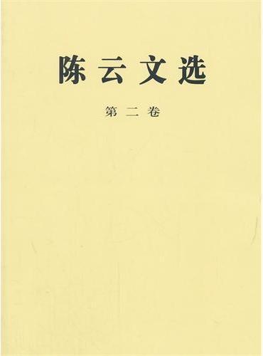陈云文选 第二卷(平)