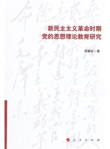 新民主主义革命时期党的思想理论教育研究