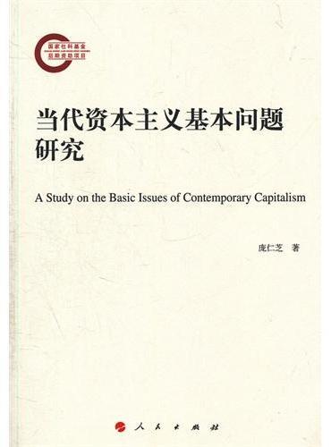 当代资本主义基本问题研究