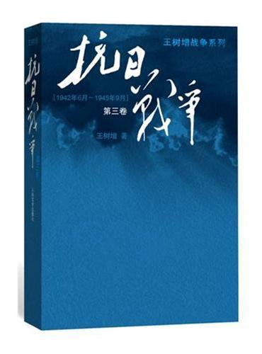 抗日战争 (第三卷) 王树增战争系列作品登顶之作!(共三卷)七十年,第一部属于全民族的《抗日战争》!