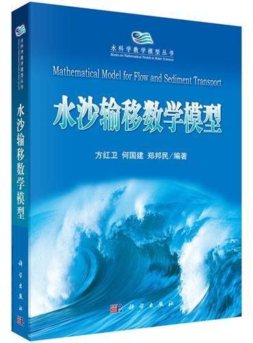 水沙输移数学模型