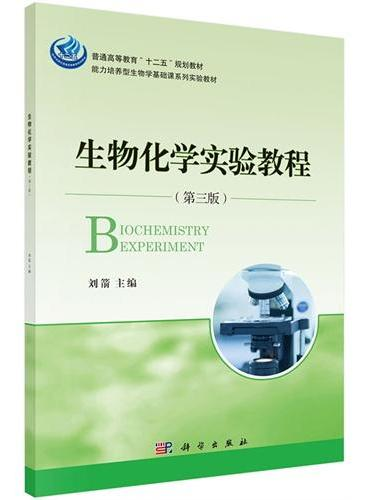 生物化学实验教程(第三版)