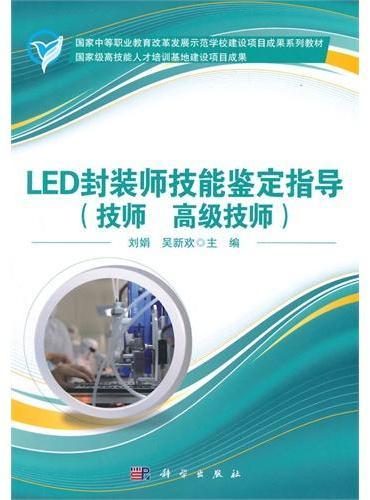 LED封装师技能鉴定指导(技师 高级技师)