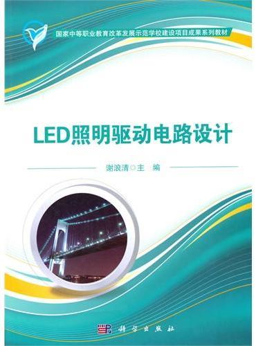 LED照明驱动电路设计