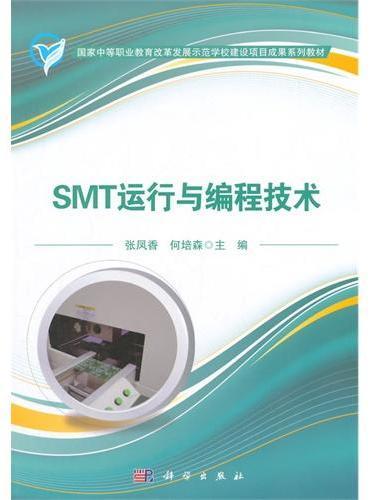SMT运行与编程技术