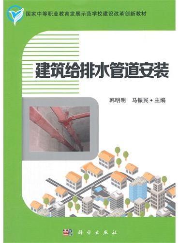 建筑给排水管道安装