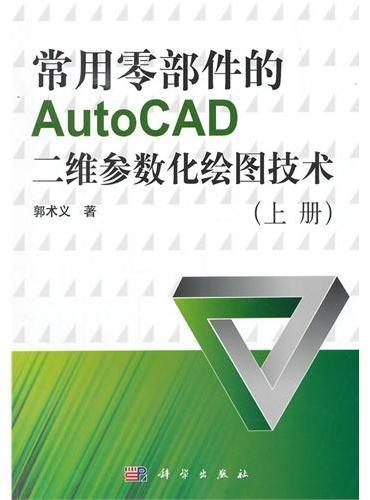 常用零部件的AUTOCAD二维参数化绘图技术(上册)