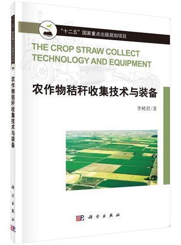 农作物秸秆收集技术与装备