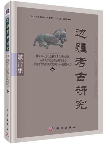 边疆考古研究(第17辑)