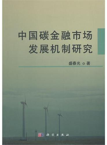 中国碳金融市场发展机制研究