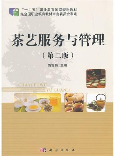 茶艺服务与管理(第二版)