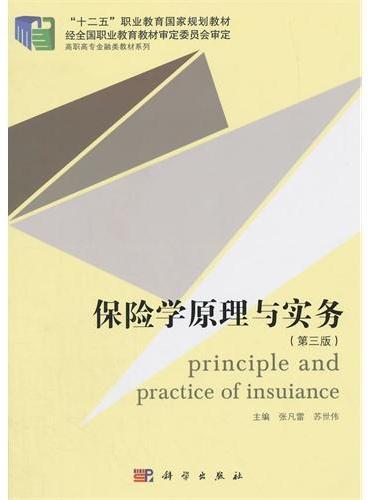 保险学原理与实务(第三版)