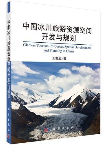 中国冰川旅游资源空间开发与规划