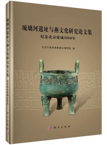 琉璃河遗址与燕文化研究论文集——纪念北京建城3060年