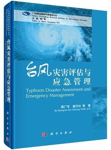台风灾害评估与应急管理
