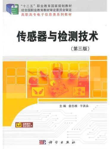 传感器与检测技术(第三版)