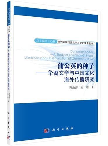 蒲公英的种子——华裔文学与中国文化海外传播研究