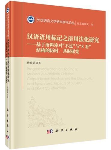 汉语语用标记之语用法化研究