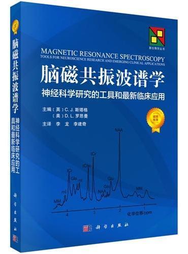 脑磁共振波谱学:神经科学研究的工具和最新临床应用
