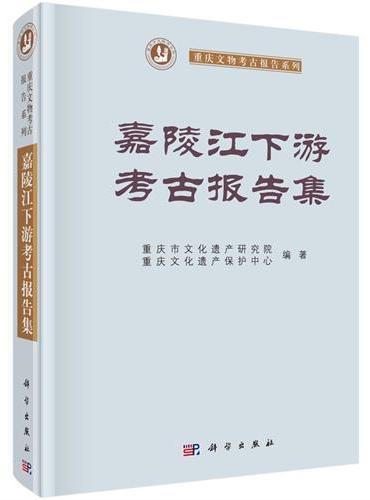 嘉陵江下游考古报告集